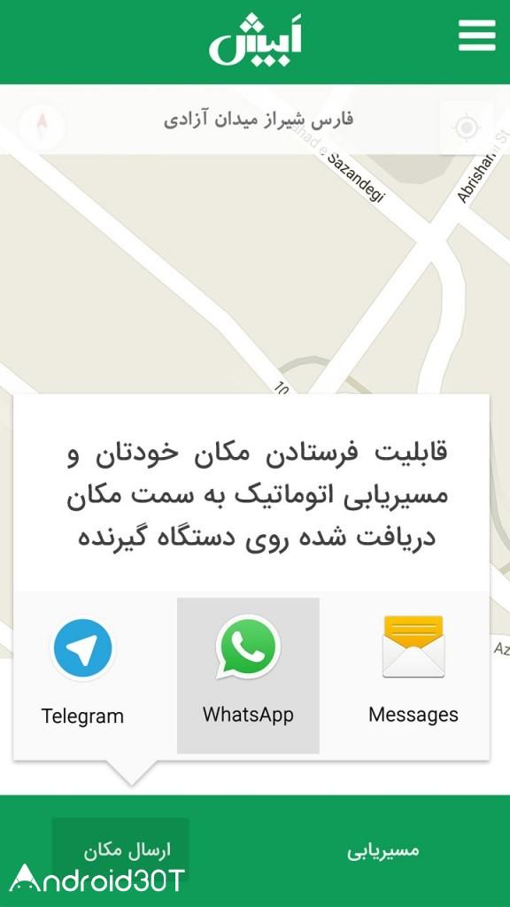 دانلود 3.0.7 Abish – نقشه و مسیریاب سخنگوی اَبیش برای اندروید