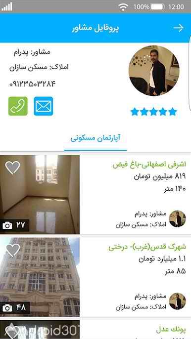 دانلود Alounak 19.02 – برنامه خرید و اجاره ملک آلونک برای اندروید