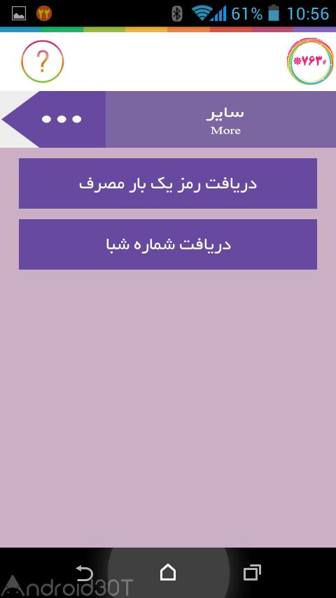 دانلود آخرین نسخه همراه بانک انصار + ذکر کامل قابلیت ها
