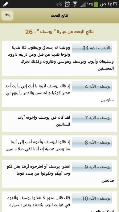 دانلود Ayat: Holy Quran 2.9.1 – برنامه جامع قرآن کریم با ترجمه فارسی و قرائت اندروید