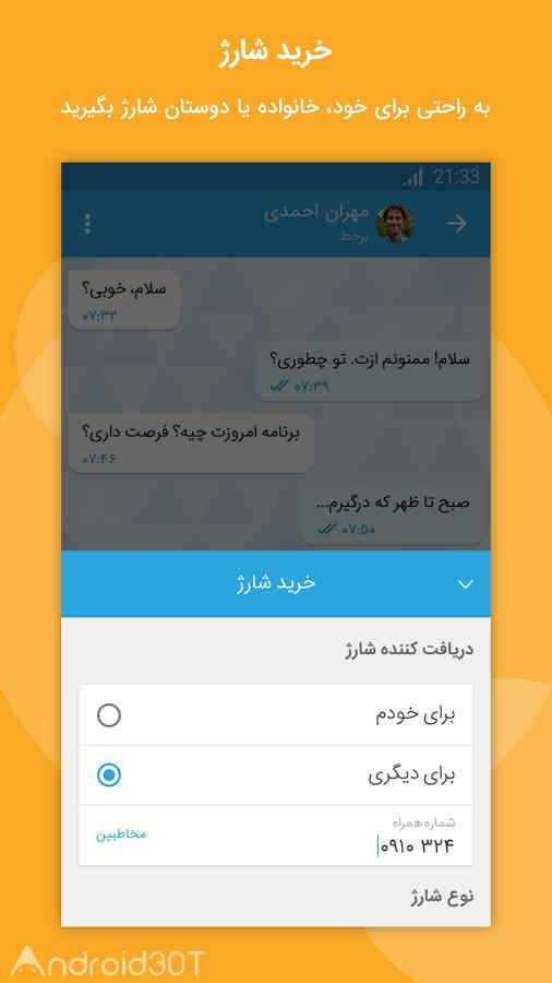دانلود Bale Messenger 6.3.17 – پیام رسان فارسی بله اندروید