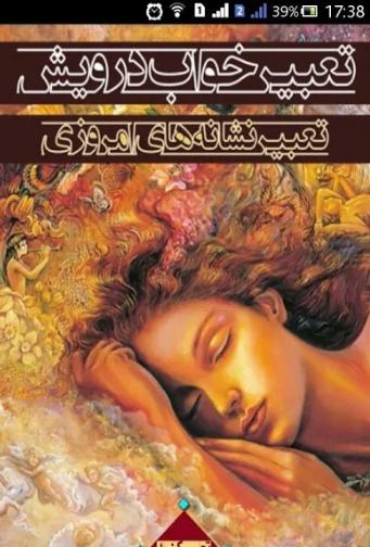 دانلود 1.30 تعبیر خواب درویش – برنامه کتاب تفسیر رویا اندروید