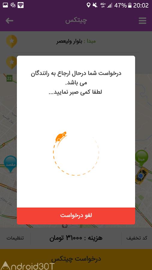 دانلود Cheetax 1.32 – برنامه چیتکس : تاکسی اینترنتی مشهد اندروید