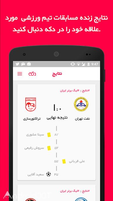 دانلود Dakke 1.18 – برنامه خبرخوان آنلاین دکه برای اندروید