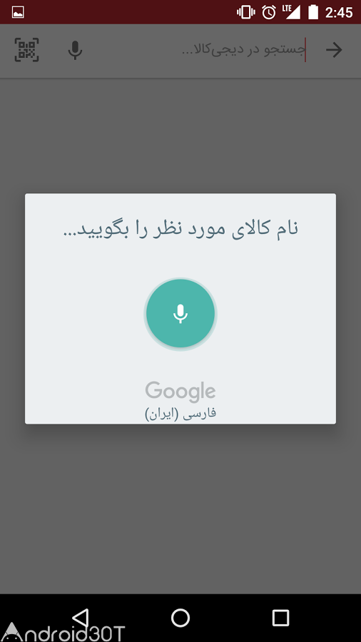 دانلود Digikala 2.4.60 – اپلیکیشن رسمی دیجی کالا اندروید