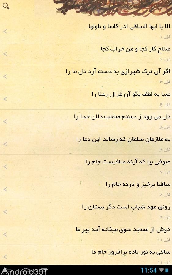دانلود 1.0.1 Divan of Hafez – برنامه دیوان حافظ برای اندروید + فال