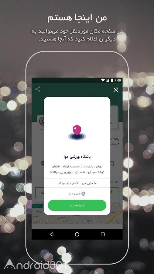 دانلود ۳٫۷٫۵ Dunro – اپلیکیشن راهنمای شهر دانرو برای اندروید