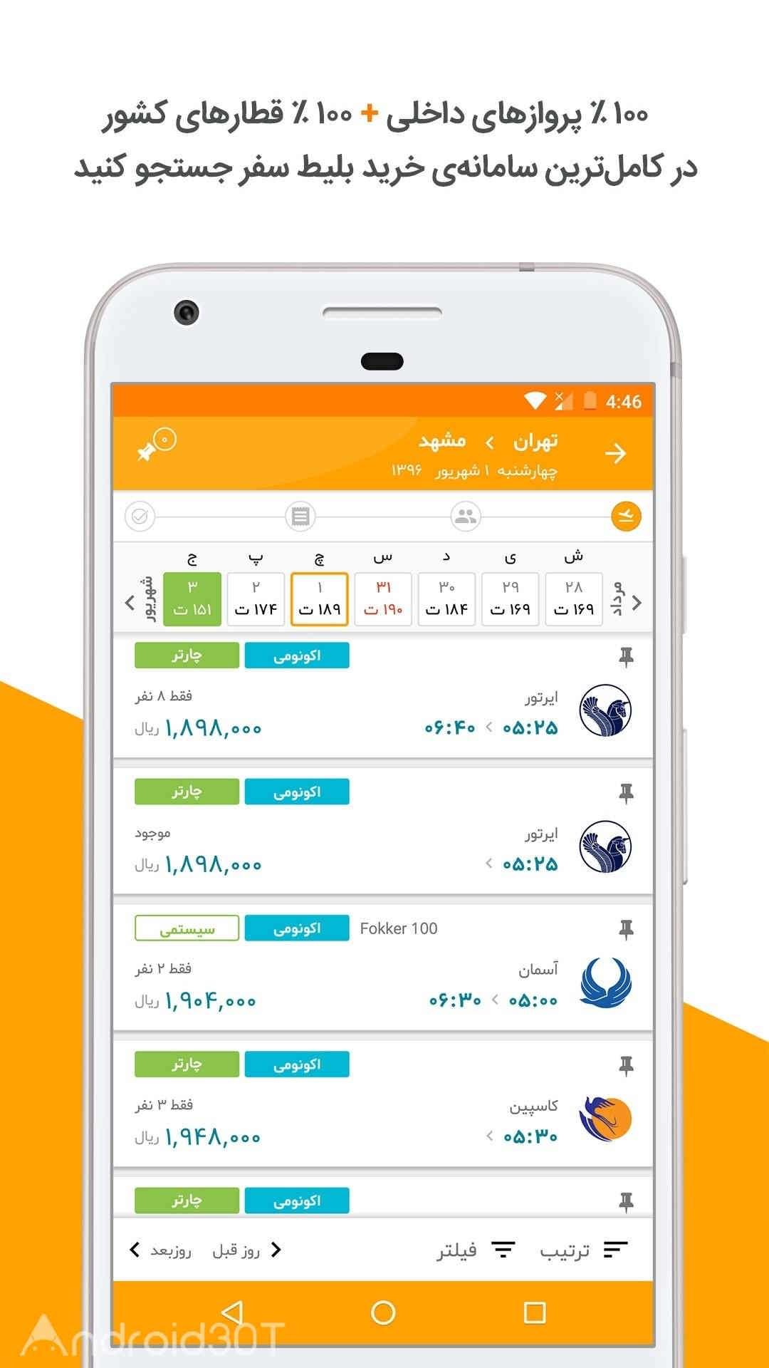 دانلود Alibaba 8.2.1 – برنامه خرید آنلاین بلیط هواپیما علی بابا اندروید