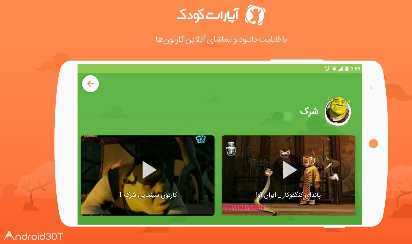 دانلود ۳٫۰٫۰ Aparat kids – برنامه آپارات کودک برای اندروید