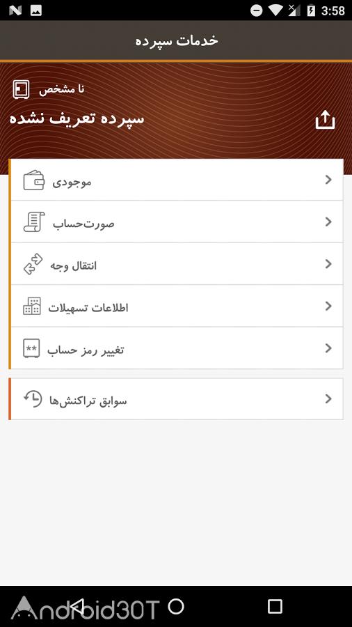 دانلود آخرین نسخه همراه بانک آینده + ذکر کامل قابلیت ها