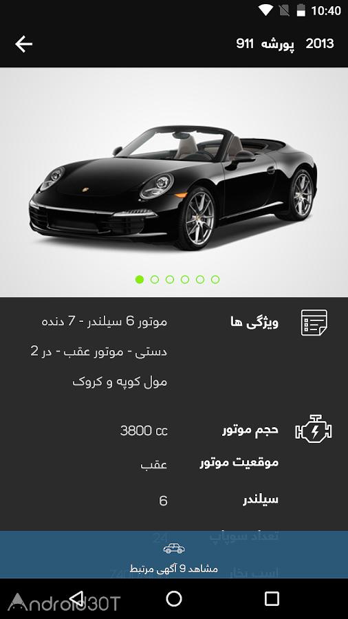 دانلود Bama 5.0 – اپلیکیشن خرید و فروش اتومبیل و موتورسیکلت باما اندروید