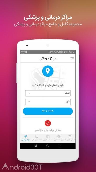 دانلود 1.4.09 Darmaneh – اپلیکیشن سلامتی درمانه برای اندروید