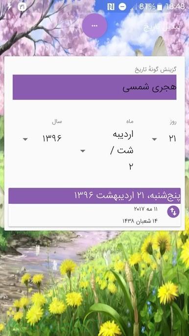دانلود 2.2.1 تقویم پرامکانات فارسی 97 برای اندروید