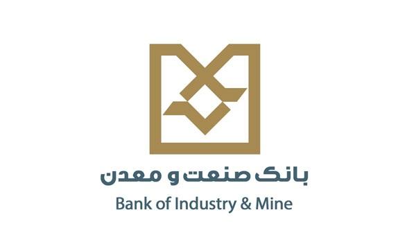 همراه بانک صنعت و معدن