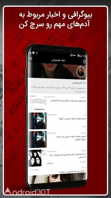 دانلود Khabargardi 4.1.1 – برنامه دریافت اخبار روز ایران خبرگردی اندروید