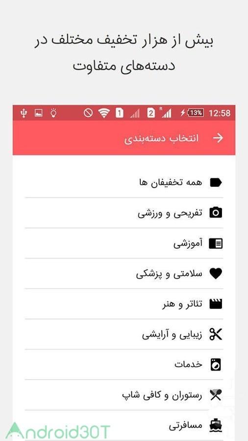 دانلود 3.7.3 Takhfifan – اپلیکیشن تخفیفان اندروید