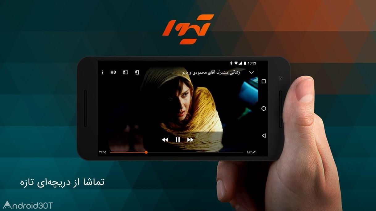 دانلود آخرین آپدیت تیوا Tva 1.12.14 – برنامه تلویزیون تعاملی برای اندروید