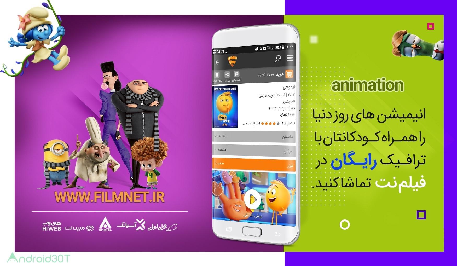 دانلود 4.0.1 Filmnet – اپلیکیشن دانلود فیلم و سریال، فیلم نت برای اندروید