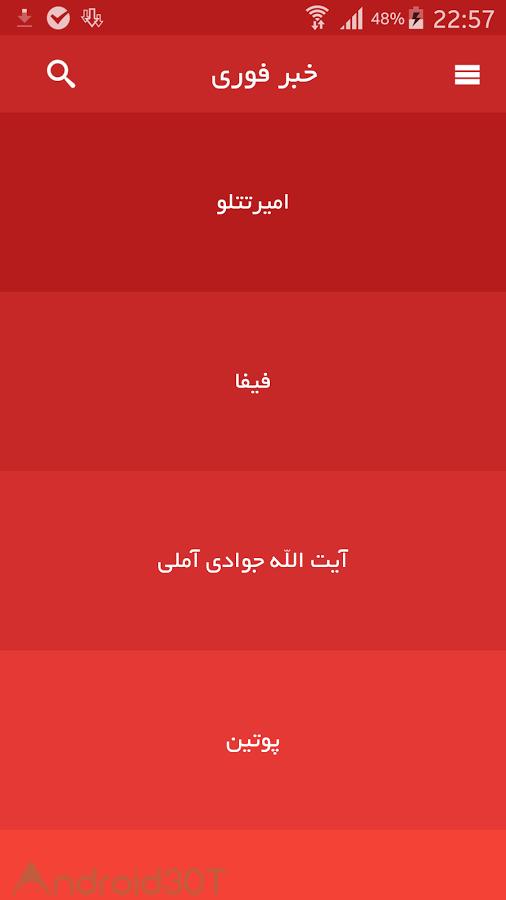 دانلود 1.3.1 Khabar Fori – نرم افزار رسمی خبر فوری برای اندروید