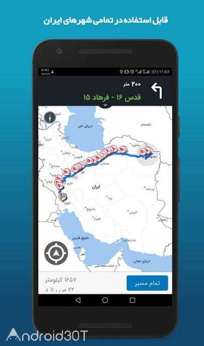 نقشه و مسیریاب نشان