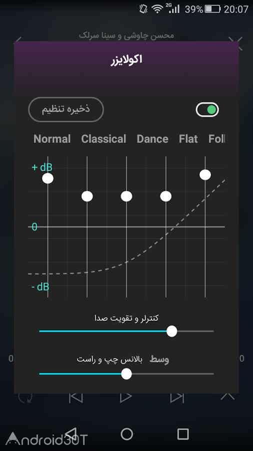 دانلود MrTehran – Iranian Music 5.0.7 – برنامه دانلود موزیک مسترتهران اندروید