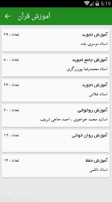دانلود My Quran 2.1 – قرآن کامل اندروید + قرائت