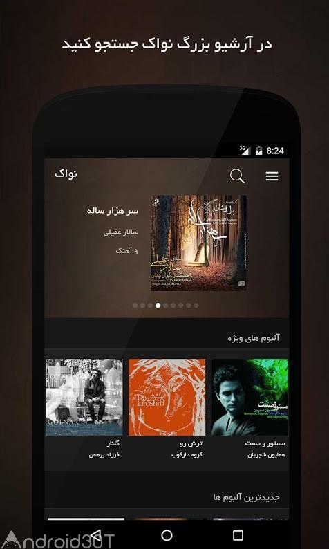 دانلود Navaak 1.4.2 – برنامه فارسی مجموعه موسیقی های ایرانی اندروید