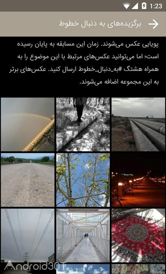 دانلود Nazdika 10.18.3 – برنامه شبکه اجتماعی نزدیکا اندروید