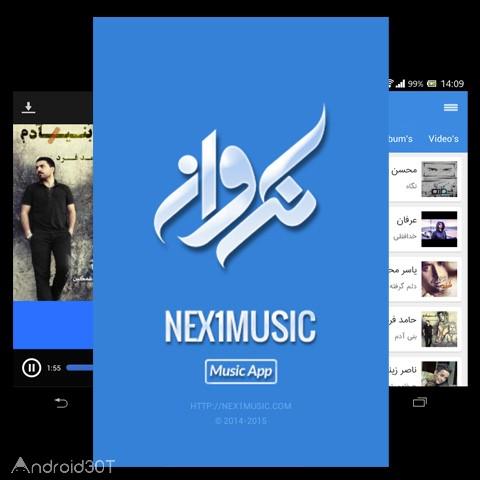 دانلود Nex1Music 3.1.1 – برنامه رسمی سایت نکس وان اندروید