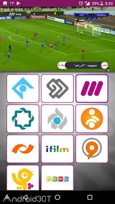 دانلود Ri-TV 2.8.4 – برنامه تلویزیون اینترنتی رایتل برای اندروید