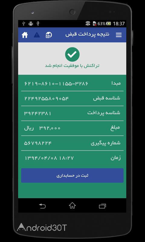 دانلود آخرین نسخه همراه بانک تجارت + ذکر کامل قابلیت ها