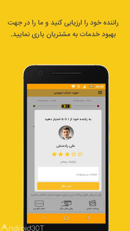 دانلود Touchsi 5.4.1 – اپلیکیشن درخواست تاکسی آنلاین اندروید