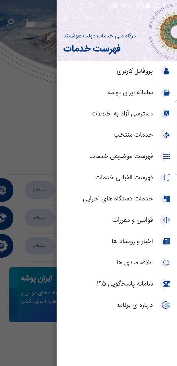 دانلود 2.0.10 Dolat Hamrah – اپلیکیشن دولت همراه برای اندروید