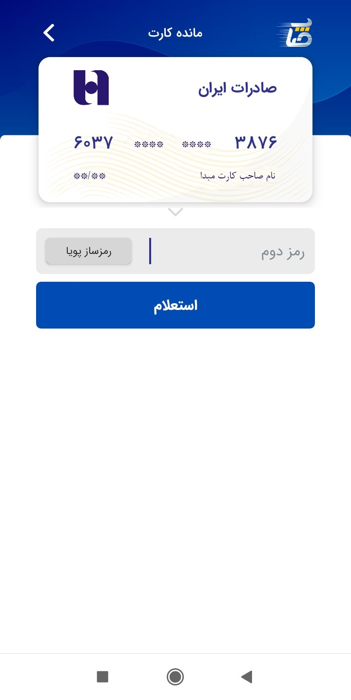 دانلود 204000 صاپ (پرداخت بانک صادرات ایران) برای اندروید