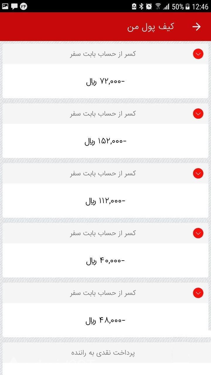 دانلود 3.1 RagaJet – اپلیکیشن درخواست خودرو راگاجت اندروید