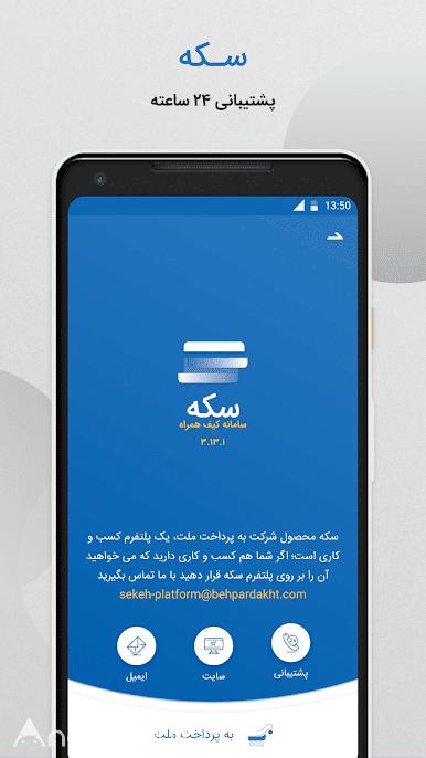 دانلود Sekeh 4.14 – برنامه کیف همراه سکه برای اندروید