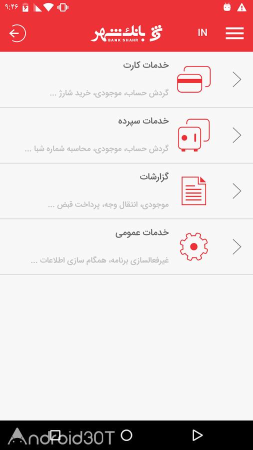 دانلود آخرین نسخه همراه بانک شهر + ذکر کامل قابلیت ها