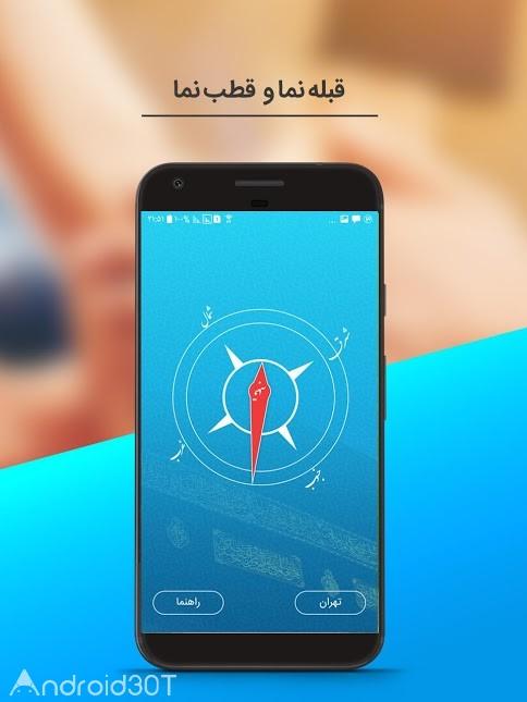 دانلود شمیم یاس Shamim Yas 6.8 – تقویم اذانگو و هواشناسی برای اندروید