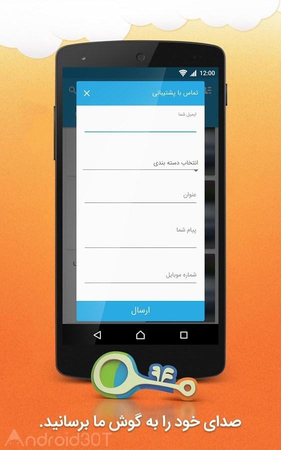 دانلود Sheypoor 5.4.1 – اپلیکیشن خرید و فروش شیپور برای اندروید