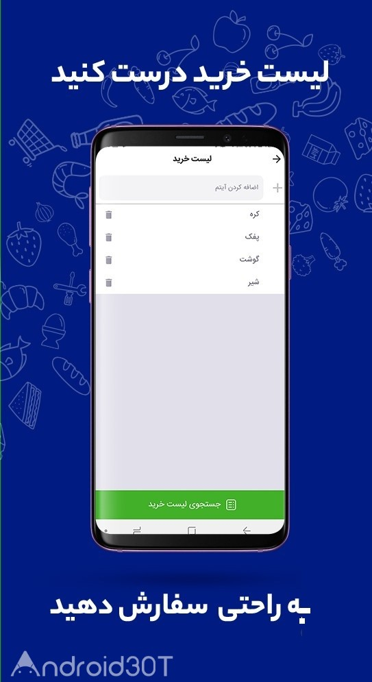 دانلود 3.4.7 SnappMarket – اسنپ مارکت (سوپرمارکت آنلاین) برای اندروید