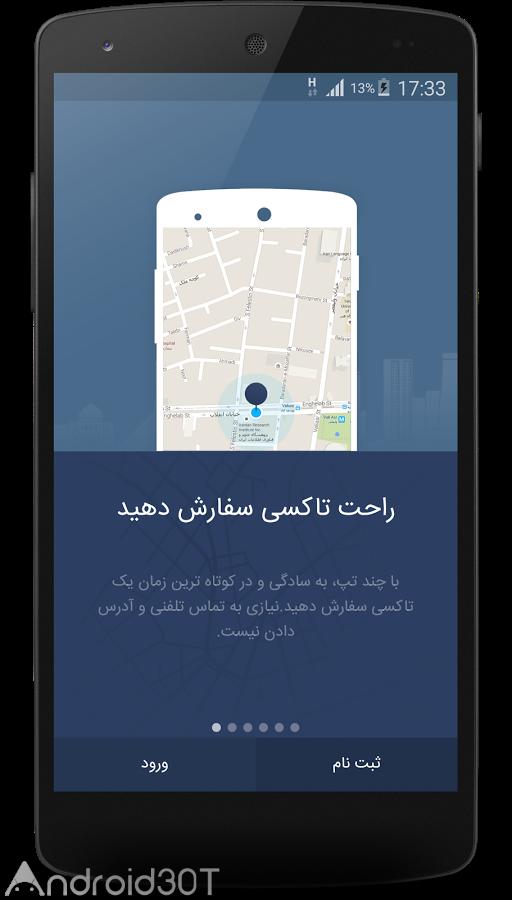 دانلود ۳٫۱۰٫۴ TAPSI – تپسی برنامه درخواست تاکسی اندروید