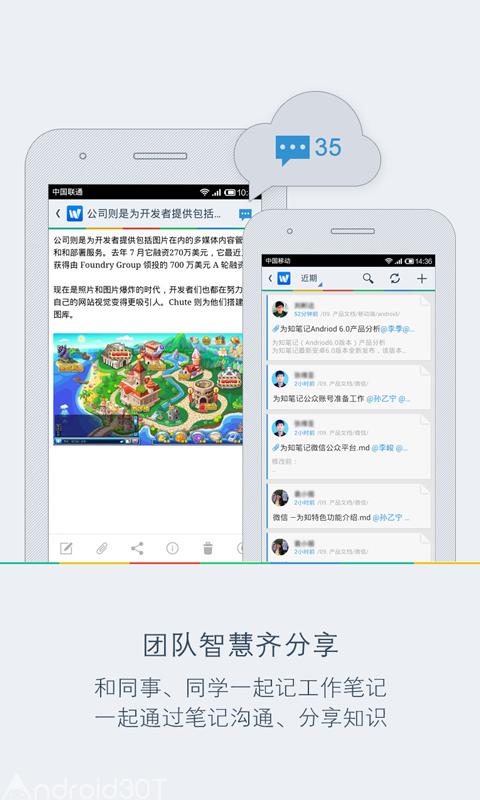 دانلود Wiz Note VIP 7.7.5 – برنامه عالی و کارآمد یادداشت برداری اندروید