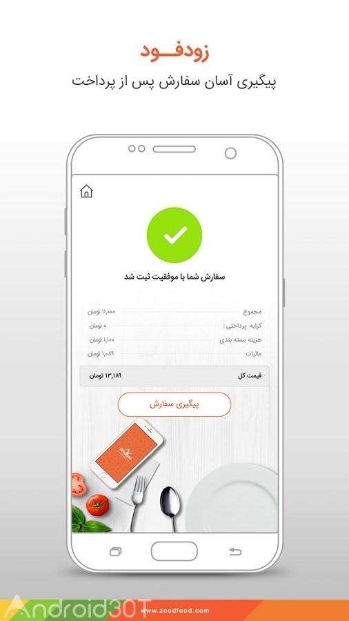 دانلود ۴٫۶٫۰٫۳۷ SnappFood – اسنپ فود برنامه درخواست غذای اندروید