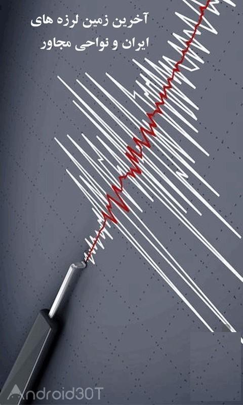 دانلود  1.08 Zelzele Negar Iran – زلزله نگار ایران اندروید