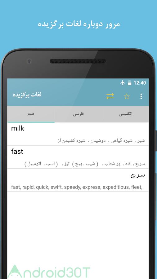 Fastdic - Persian Dictionary