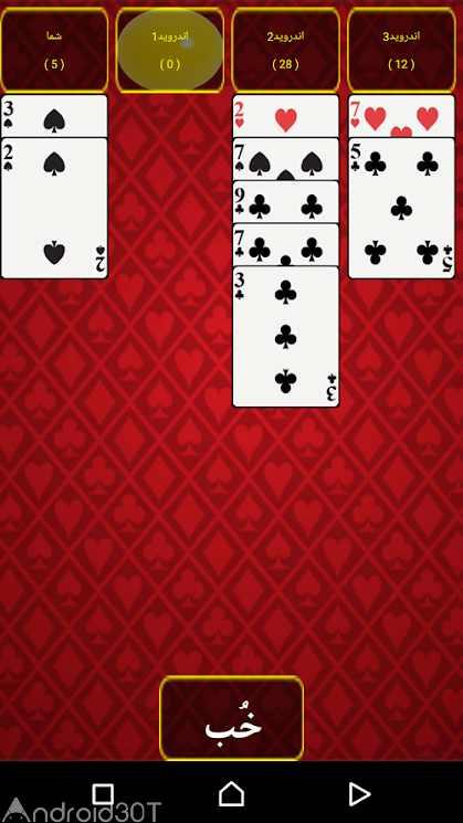 دانلود پاسور هفت خبیث ۱٫۱٫۲ – بازی کارتی جذاب و سرگرم کننده اندروید