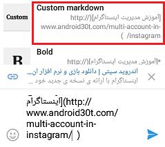 آموزش کاربردی ساخت هایپرلینک در تلگرام + تصاویر