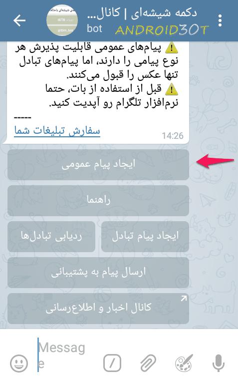 آموزش ساخت دکمه ی شیشه ای در تلگرام + تصاویر
