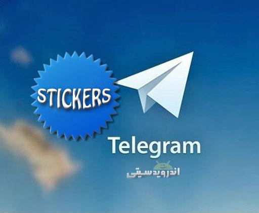 آموزش کامل ساخت استیکر تلگرام Telegram + تصاویر