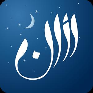 دانلود Athan Ramadan – Prayer Times Full 6.1.1 – برنامه جامع مذهبی اذان رمضان اندروید